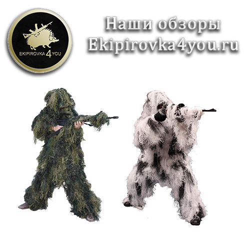 Костюм Ghillie Suit
