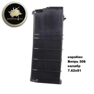 SGM Tactical SGMTV30825 Mag .308 Win Vepr Rifle 25 Round Capacity магазин для карабина Вепрь 308 на 25 патронов