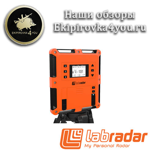 Радар хронограф Labradar Doppler Radar Chronograph
